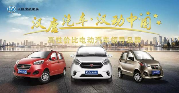 2017年山东国际新能源汽车展览会将于3月3日-3月5日在山东济南国际会展中心举行,届时汉唐电动汽车作为行业领军品牌,将携全系车型亮相此次展会。  多款车型上市 值得期待 此次展会,汉唐电动汽车将推出多款新车型,包括汉动A1增程版、汉动A1+精英版、A3四门电动版、2017全新A3+升级版和汉唐自主打造的集科技、颜值、实力于一身的电动SUV汉动Q3车型。汉唐电动汽车多款车型借助济南展会契机,再次向大家展示汉唐在制造与研发方面的强大实力,同时也为低速电动汽车市场带来全新的血液。此次济南展会,汉唐电动汽车必